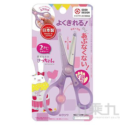KUTSUWA兒童安全剪刀-紫色