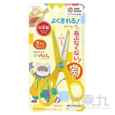 KUTSUWA兒童安全剪刀-黃色(左手專用)