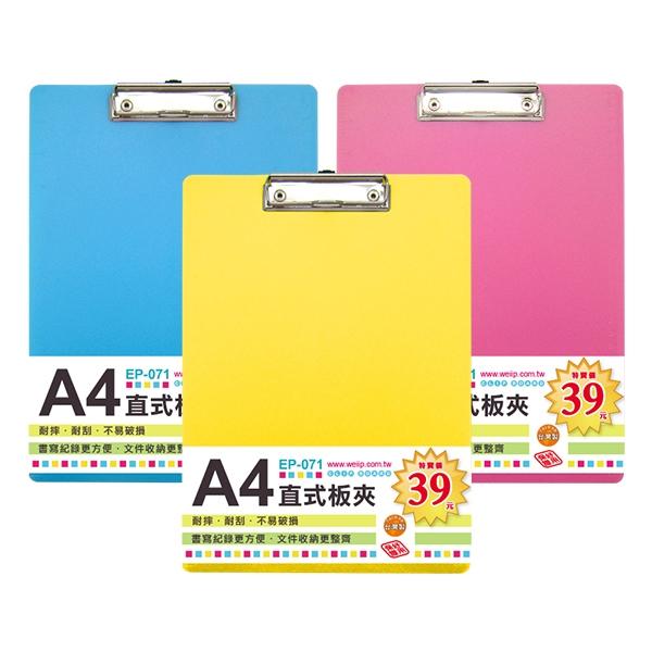 A4直式板夾 EP-071 (顏色隨機)