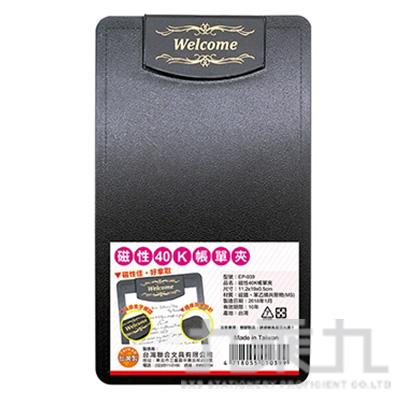磁性40K帳單夾 EP-039