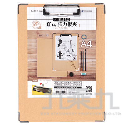 A4牛皮紙板夾(直) DP13KN