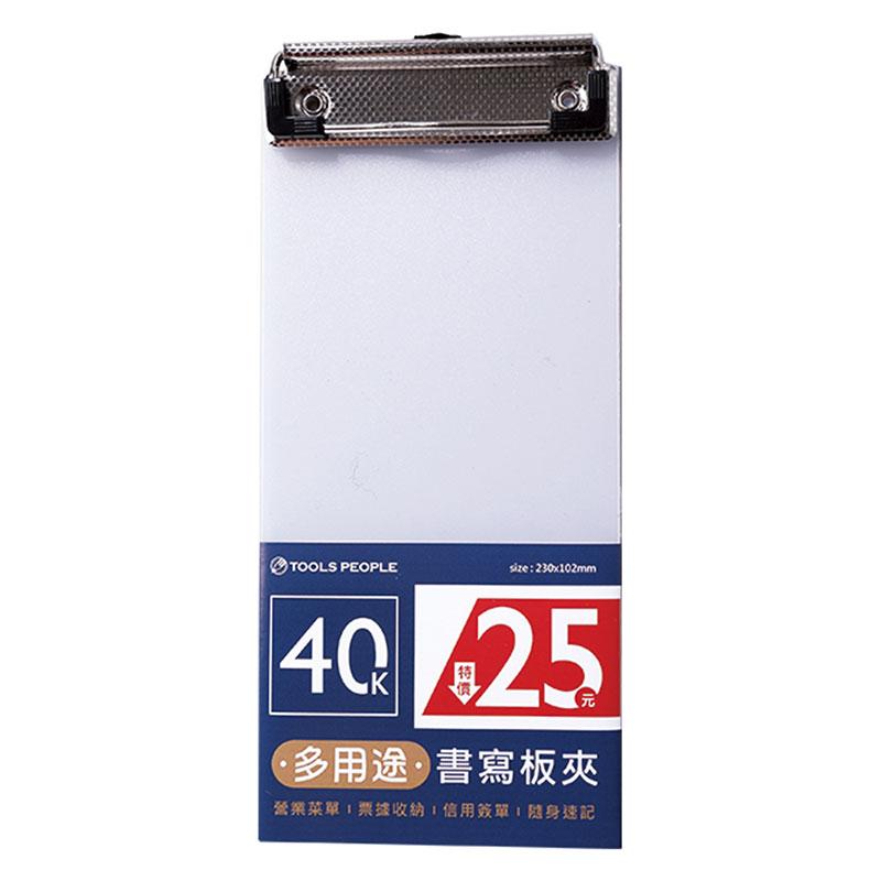 40K塑膠板夾-白