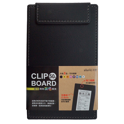 50K磁性時尚玩色板夾-黑 PAJ-50208