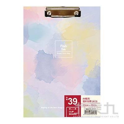 A4板夾-渲彩世界(A13)