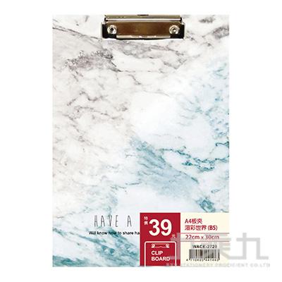 A4板夾-渲彩世界(B5)
