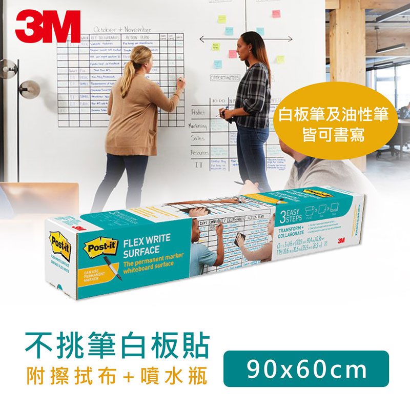 3M不挑筆白板貼FWS3x2(90*60cm)