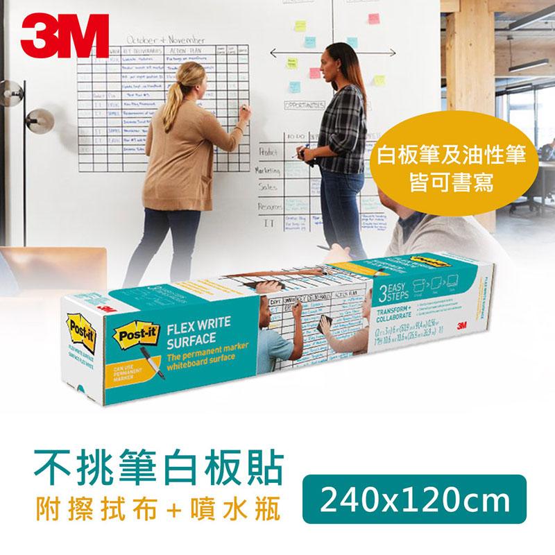 3M不挑筆白板貼FWS8x4(240*120cm)