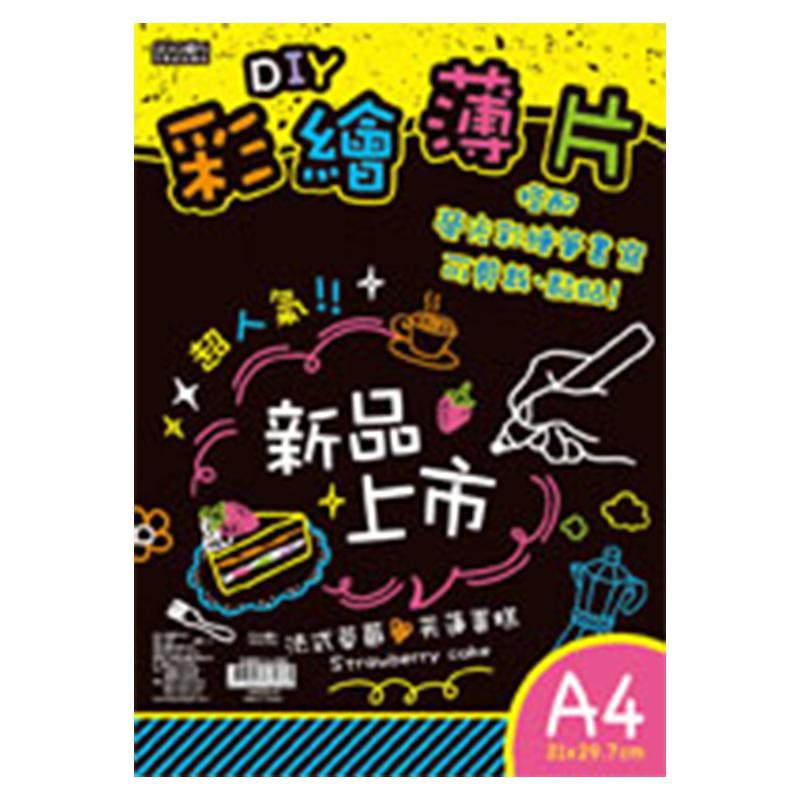 彩繪薄片A4-蛋糕 HB006-02