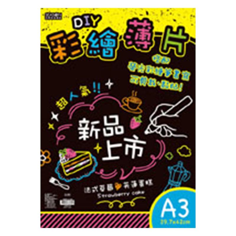 彩繪薄片A3-蛋糕 HB007-02