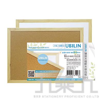 雙面木框軟木板白板(小)20*30CM 7UB9469