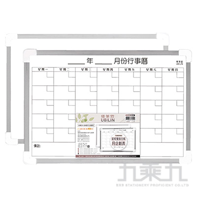 優筆霖鋁框雙面白板月企劃表35*50cm 7U89599