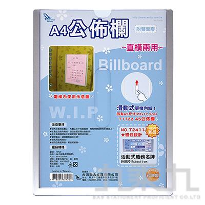 台灣聯合 A4公佈欄 T3120