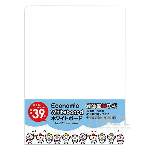 經濟型A4白板 WABC-2714