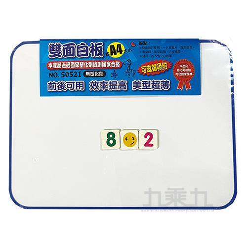 A4雙面白板210x295x5mm NO.50521
