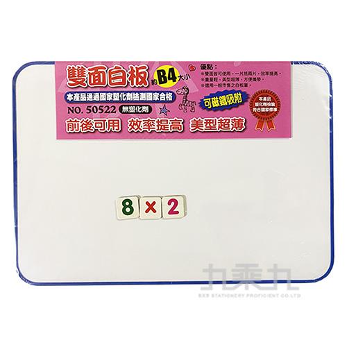B4雙面白板250x348x5mm NO.50522