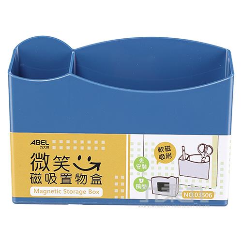 ABEL微笑磁吸置物盒-藍 03506