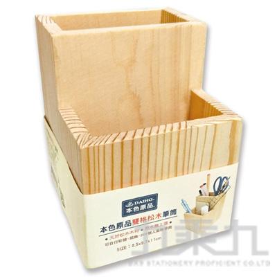 本色原品雙格松木筆筒 OGL0305