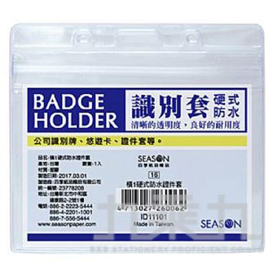 橫1硬式防水證件套 ID11101