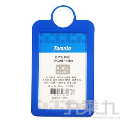直式証件套-矽膠款/深藍 V3052