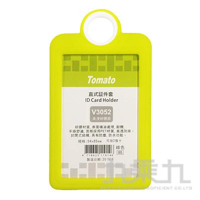 直式証件套-矽膠款/綠色 V3052