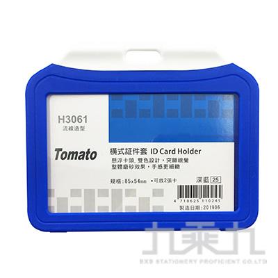 橫式証件套-流線款/深藍  H3061