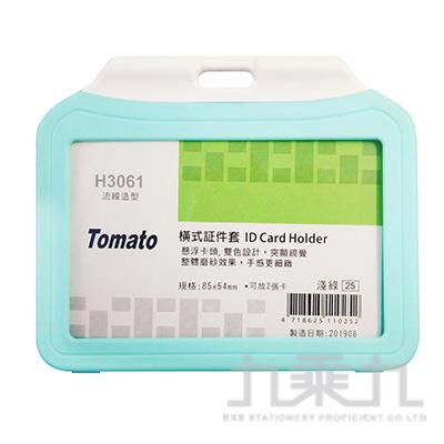 橫式証件套-流線款/淺綠 H3061