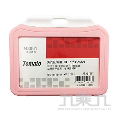 橫式証件套-流線款/粉紅 H3061