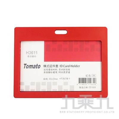 橫式証件套-環保磨砂/紅色 H3611