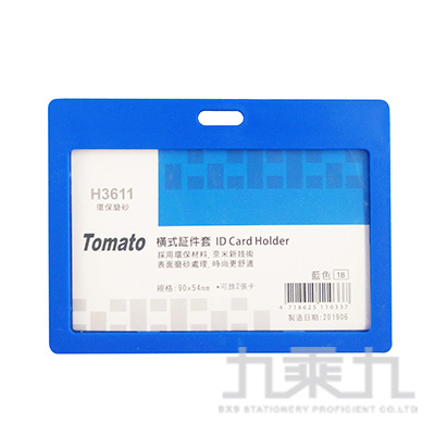 橫式証件套-環保磨砂/藍色 H3611