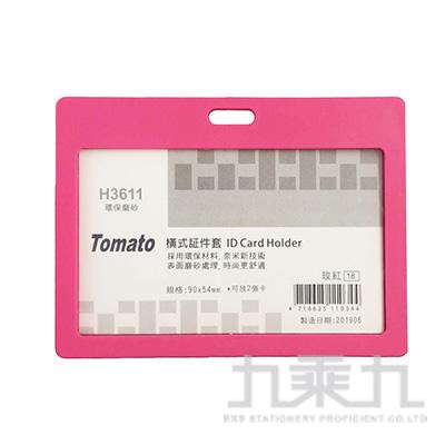 橫式証件套-環保磨砂/玫紅 H3611
