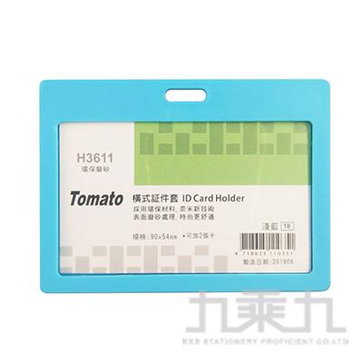 橫式証件套-環保磨砂/淺藍 H3611