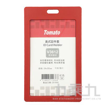 直式証件套-環保磨砂/紅色 V3612