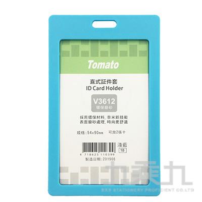 直式証件套-環保磨砂/淺藍 V3612