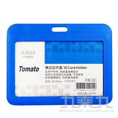 橫式証件套-PP硬殼/深藍 H3633