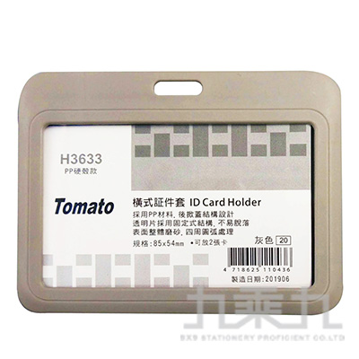橫式証件套-PP硬殼/灰色 H3633