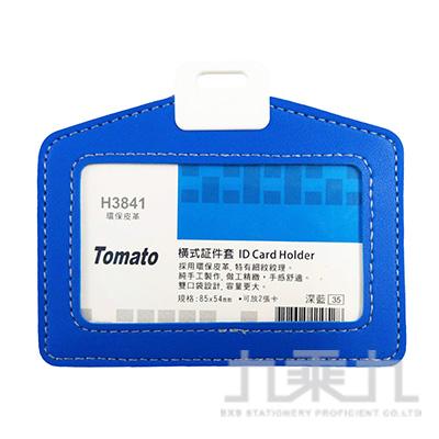 橫式証件套-環保皮革/深藍 H3841