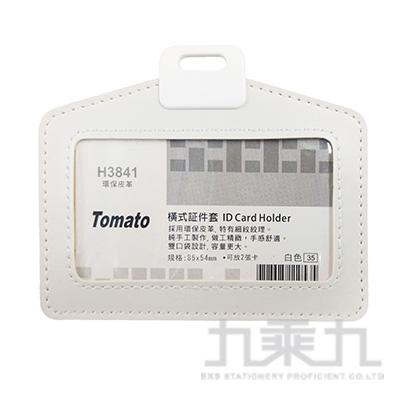 橫式証件套-環保皮革/白色 H3841