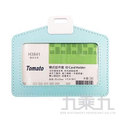 橫式証件套-環保皮革/水藍 H3841