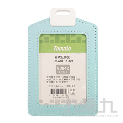 直式証件套-環保皮革/水藍 V3842