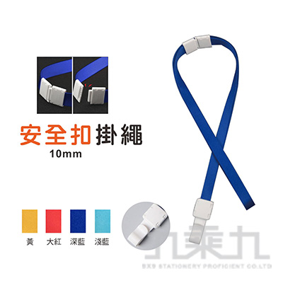 安全扣掛繩-淺藍 10mm 4754