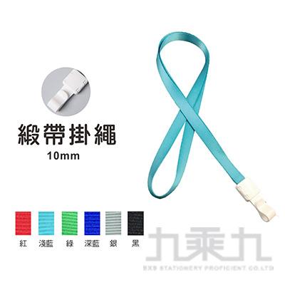 緞帶掛繩-綠色 10mm 4758