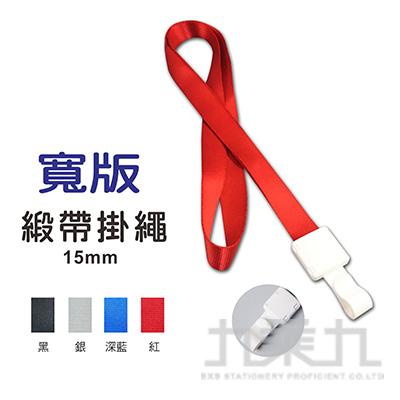 寬版緞帶掛繩-黑色 15mm 4768