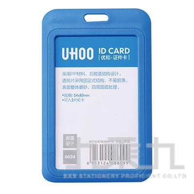 U-HOO 6634直式證件卡 11541