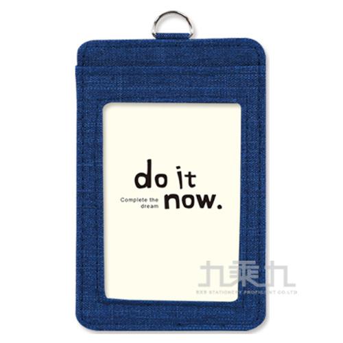 識別證套(直式)-經典藍