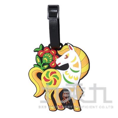 彩色生肖行李牌-馬 DS8805-07