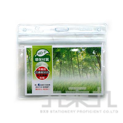 誌揚 環保軟質防水S橫式證件套 NOP-715
