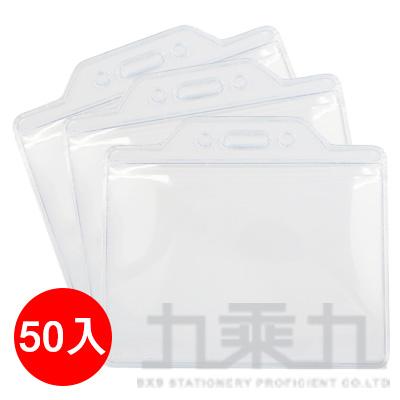 誌揚 橫式小識別證套50入 ZID806-50