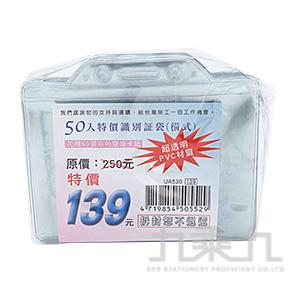 50入特價識別證袋UA530