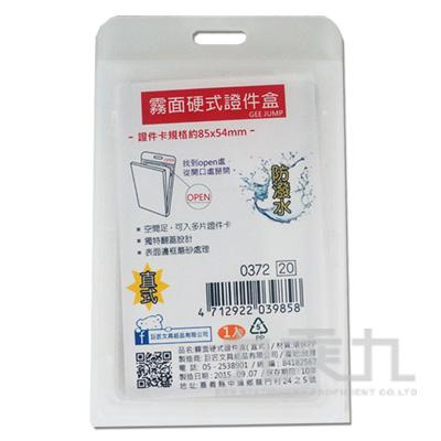 霧面硬式證件套(直式) 0372