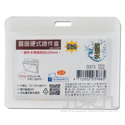 霧面硬式證件套(橫式) 0373
